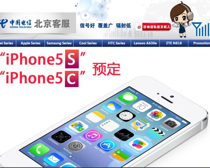 Chica Telecom anuncia iphone 5