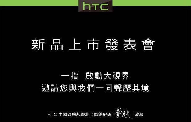 Invitación HTC