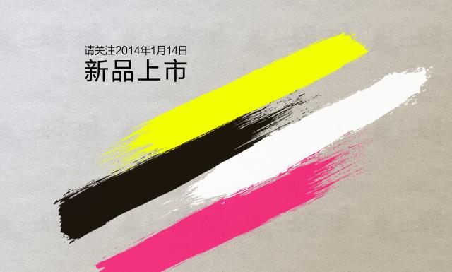 Invitación Sony China para 14 de enero