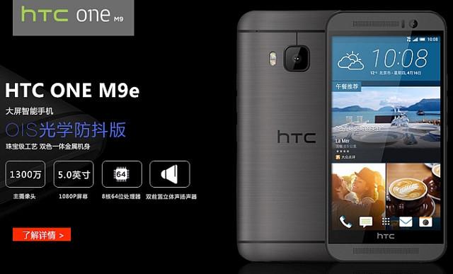 htc-one-m9e-640x387[1]