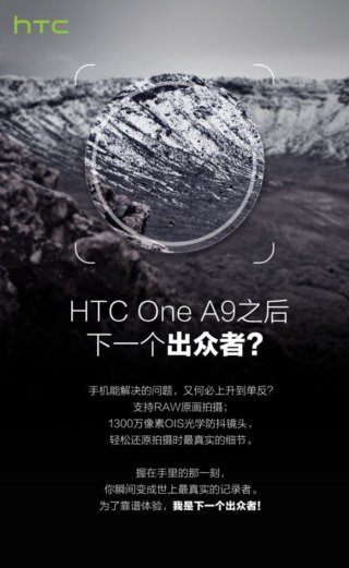 htc-teases-x9[1]