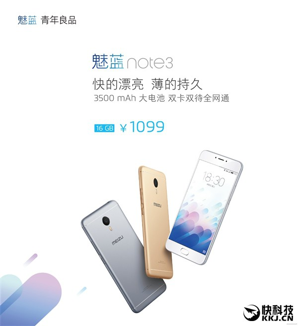 meizu-m3-note-pricing[1]