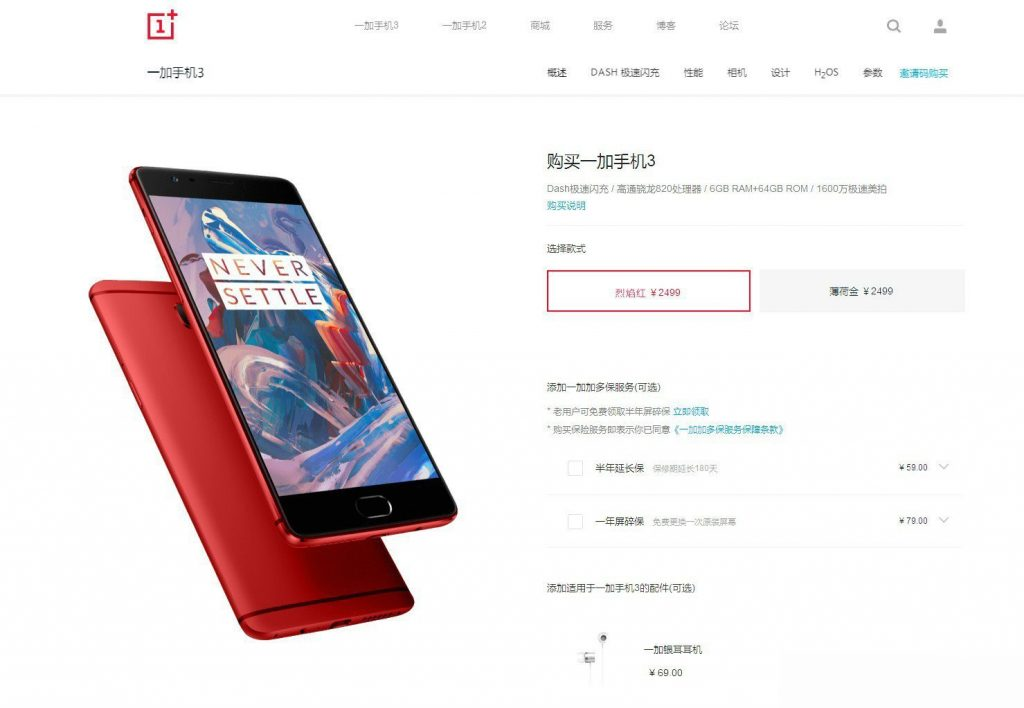 OnePlus-3-Red-variant-leak_2[1]