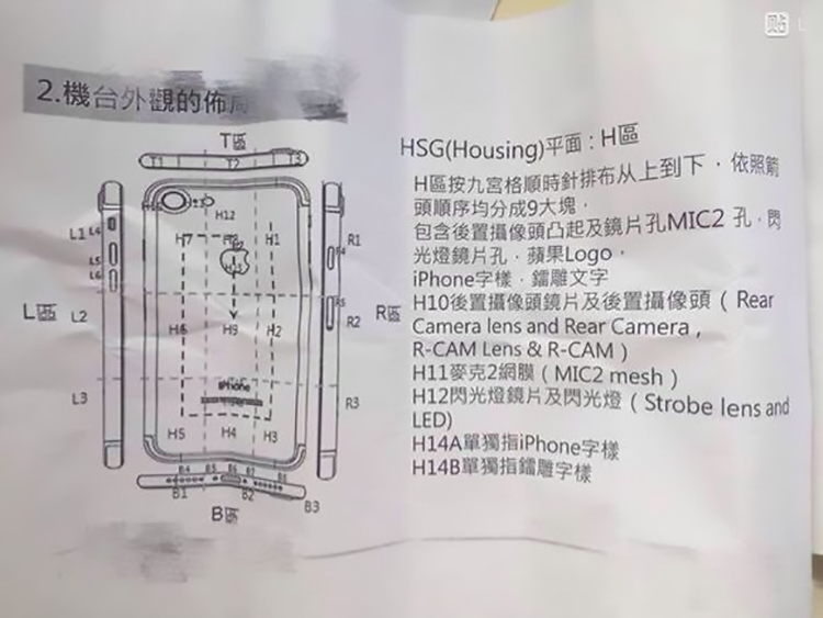 iphone-7-second-speaker-rumor[1]