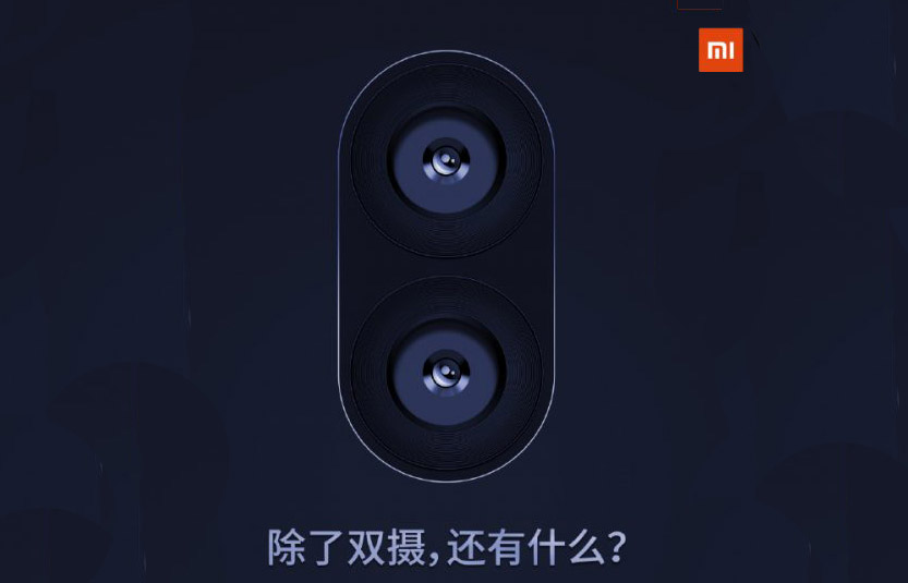 xiaomi-dual-camera
