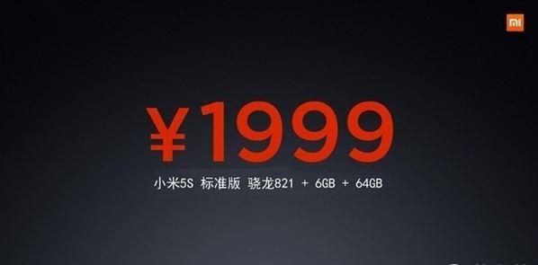 mi-5s-price-1