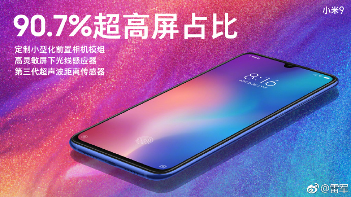 La transparencia del Xiaomi MI 9 Explorer Edition no es real